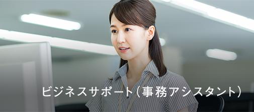 ビジネスサポート(事務アシスタント)