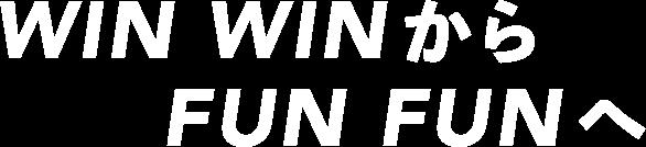 WIN WINからFUN FUNへ