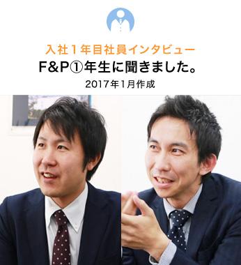 入社1年目社員インタビュー F&P①年生に聞きました。
