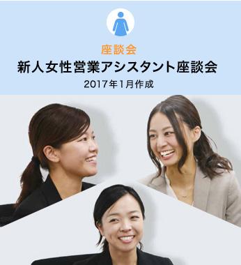 新人女性営業アシスタント座談会