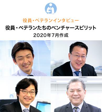 役員・ベテランインタビュー