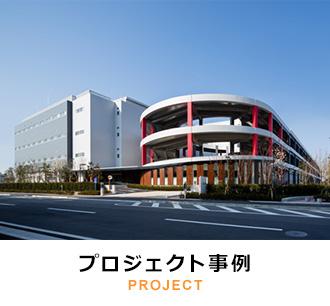 プロジェクト事例