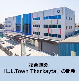 複合施設「L.L.Town Tharkayta」の開発