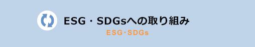 ESG・SDGsへの取り組み