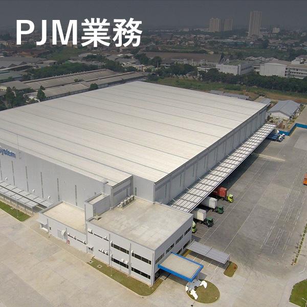 PJM業務