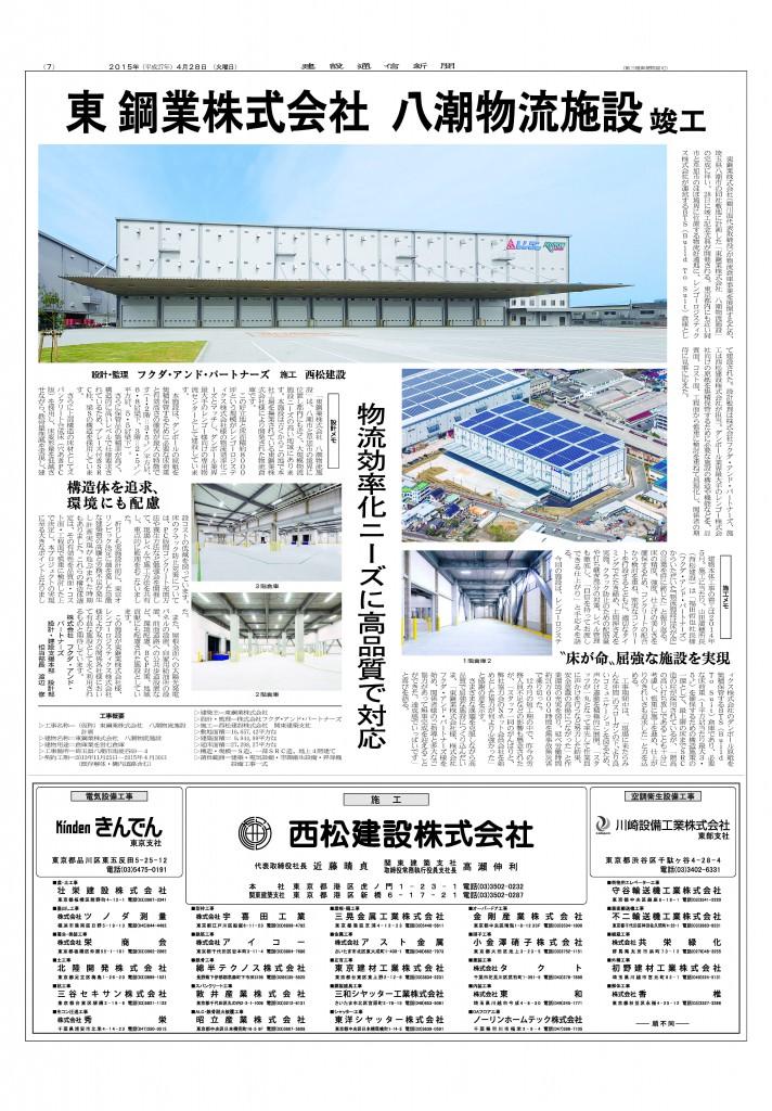 150428竣工時新聞記事ゲラ(東鋼業八潮)