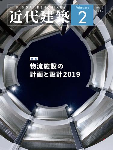 「近代建築」2019年2月号